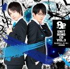 8P ユニットソングCD 3 [ ランズベリー・アーサー&高坂篤志 ]