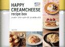 HAPPY CREAMCHEESE recipe box