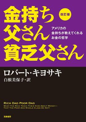 【前編】金持ち父さんに学ぶファイナンシャルリテラシー15項目
