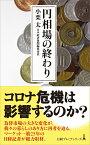 円相場の終わり (日経プレミアシリーズ) [ 小栗 太 ]