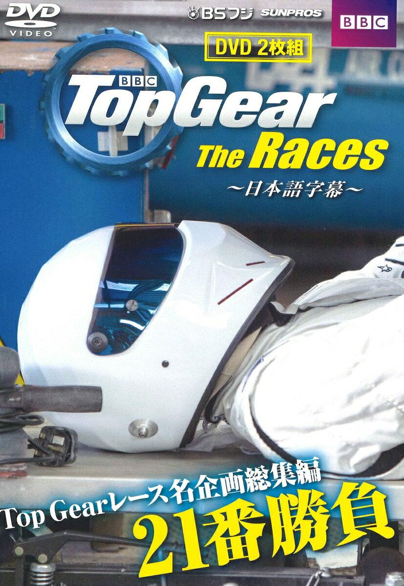 DVD>TopGearTheRaces画像
