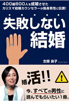 【POD】失敗しない結婚〜カリスマ結婚カウンセラーが独身男性に伝授〜