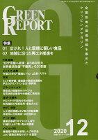 GREEN REPORT(2020 12)