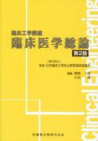 臨床医学総論第2版