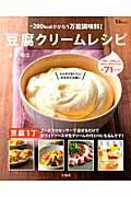 【楽天ブックスならいつでも送料無料】豆腐クリームレシピ [ 重信初江 ]