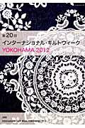 【送料無料】第20回インターナショナル・キルトウィークYOKOHAMA 2012