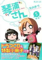 琴浦さん(5)ドラマCD付き限