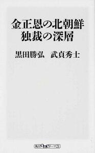 【送料無料】金正恩の北朝鮮 独裁の深層 [ 黒田勝弘 ]