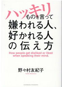 7/18放送「サタデープラス」に著者出演!