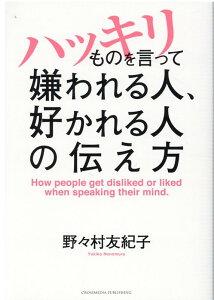 野々村友紀子著 ハッキリものを言って嫌われる人、好かれる人の伝え方