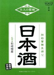 日本酒 [ 松崎晴雄 ]