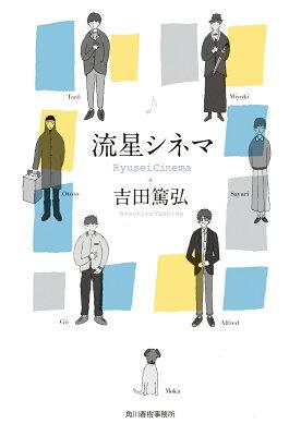 流星シネマ  著:吉田篤弘