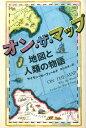 【楽天ブックスならいつでも送料無料】オン・ザ・マップ [ サイモン・ガーフィールド ]