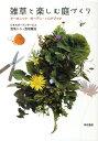 【送料無料】雑草と楽しむ庭づくり [ ひきちガーデンサービス ]