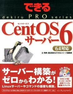 【送料無料】CentOS 6サーバー [ 辻秀典 ]