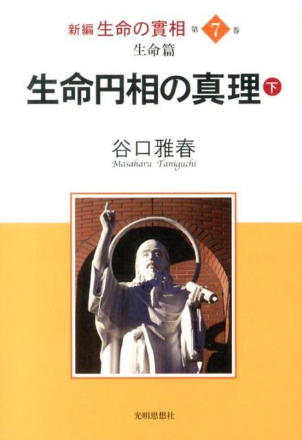 宗教・倫理, その他 7