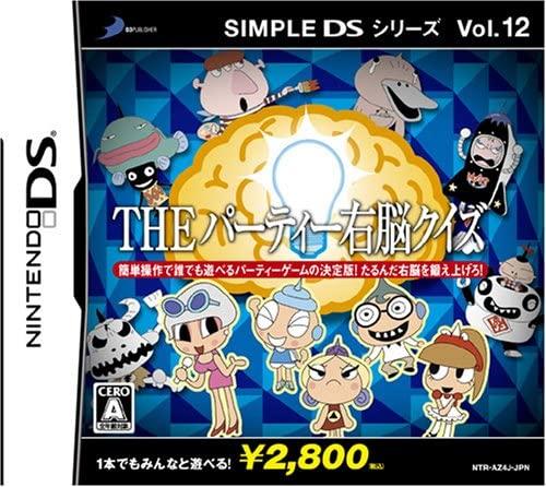 SIMPLE DS シリーズVOL.12 THE パーティ右脳クイズ