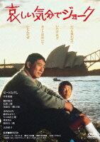 あの頃映画 松竹DVDコレクション 哀しい気分でジョーク