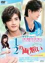 【送料無料】1/2の両想い〜Spring Love〜<台湾オリジナル放送版> DVD-BOX3 [ マイク・ハー[賀...
