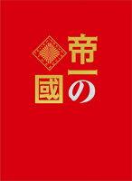 帝一の國 豪華絢爛版Blu-ray【Blu-ray】