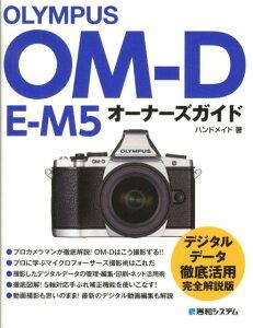 【送料無料】OLYMPUS OM-D E-M5オーナーズガイド [ ハンドメイド ]