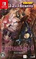 """【楽天ブックス限定特典+特典】デススマイルズ I・II Switch版(B2布ポスター+【外付け予約特典】ゴシックは魔法乙女 """"妄想""""インストラクションカード風クリアファイル)の画像"""