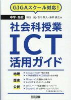 和田誠/吉川牧人『中学・高校社会科授業ICT活用ガイド』表紙