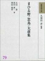 和歌文学大系79 まひる野/雲鳥/太虗集
