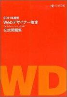 2011年度版Webデザイナー検定