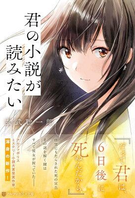 君の小説が読みたい  著:玄武聡一郎