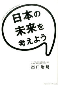 【楽天ブックスならいつでも送料無料】日本の未来を考えよう [ 出口治明 ]
