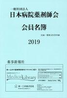 日本病院薬剤師会会員名簿(2019)