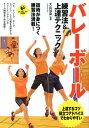 バレーボール練習法&上達テクニック (Level up book) [ 大山加奈 ]