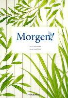 モルゲン初級ドイツ語教室