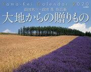 大地からの贈りものカレンダー(2020)