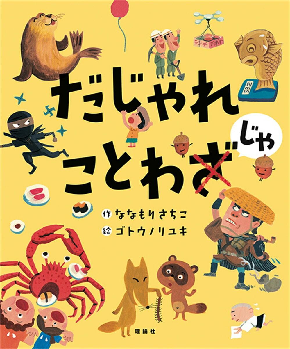 絵本・児童書・図鑑, 図鑑・ちしき
