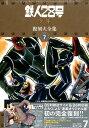 鉄人28号《少年オリジナル版》復刻大全集(unit 7) [ 横山光輝...
