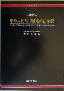 【送料無料】中華人民共和国港湾法解釈