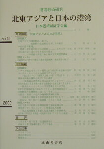【送料無料】北東アジアと日本の港湾