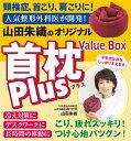 山田朱織のオリジナル首枕Plus Value Box [ 山...