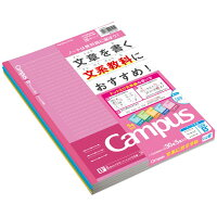 コクヨ ノート キャンパスノート ドット入り文系線 B+罫 6.8mm 5色パック B5 ノーF3CBMNX5