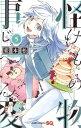 怪物事変 5 (ジャンプコミックス) [ 藍本 松 ]