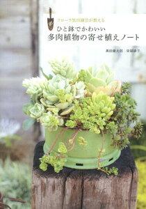 【送料無料】ひと鉢でかわいい多肉植物の寄せ植えノート [ 黒田健太郎 ]