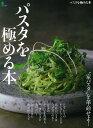 """パスタを極める本 """"家パスタ""""を革命せよ! (エイムック)"""