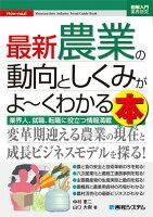 図解入門業界研究 最新農業の動向としくみがよ〜くわかる本