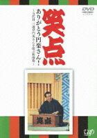 笑点 ありがとう円楽さん! 〜五代目 三遊亭円楽さんを偲ぶ映像集〜