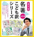 名著こども訳シリーズ(全5巻セット) [ 齋藤孝 ]