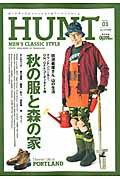 【送料無料】HUNT(volume.01(2013)