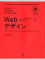 Webデザイン 第3版