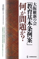 【送料無料】大阪維新の会「教育基本条例案」何が問題か? [ 市川昭午 ]
